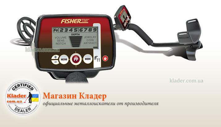 Купить металлоискатель Fisher F11. Цена F11 в магазине Кладер