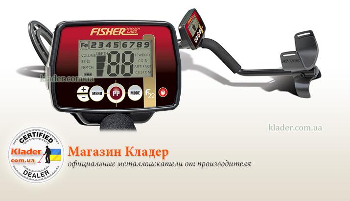 Купить металлоискатель Fisher F22. Цена F22 в магазине Кладер