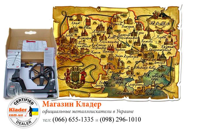Купить Металлоискатель в Украине с бесплатной доставкой. Магазин Кладер. Контакты